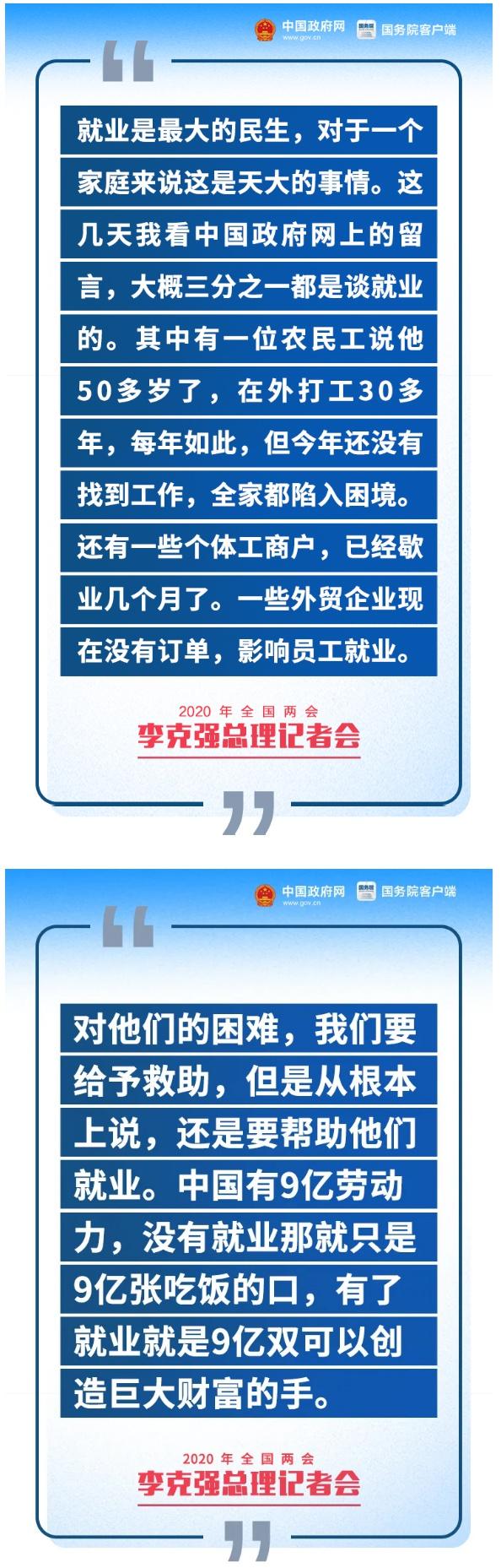 李克强:没有就业只是9亿张吃饭的口,有了就业就是9亿双可以创造巨大财富的手图片