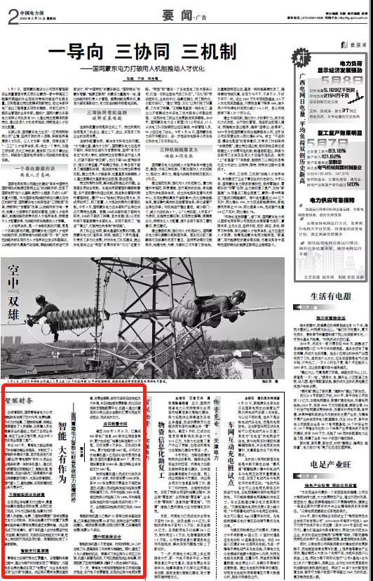 《中国电力报》丨国网青海电力携手远光软件构建智能化财务系统 助力疫情防控
