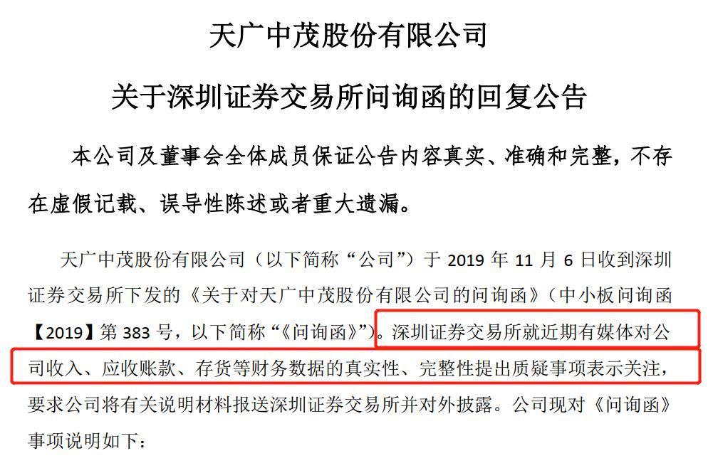 天广中茂触发面值退市 每日经济新闻曾深入调查揭示其涉嫌财务造假