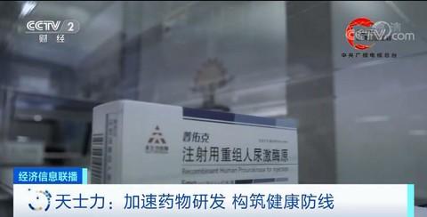 中央电视台:天士力加速药物研发 构筑健康防线