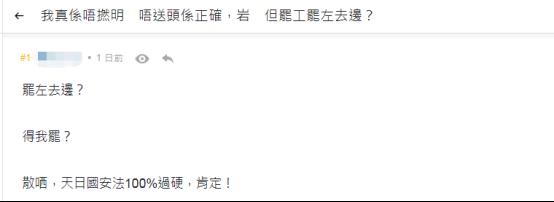 """乱港分子发帖抱怨响应罢工者寥寥,留言""""扎心""""了图片"""
