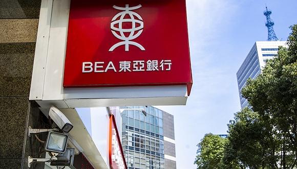 受累内地非一线城市房贷,东亚银行(中国)2019年巨亏17亿