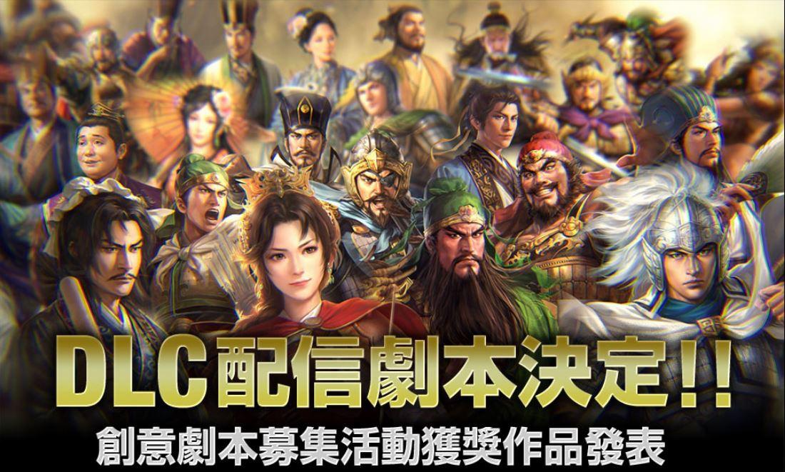 《三国志14》剧本募集活动结束 玩家作品将作为付费DLC发布
