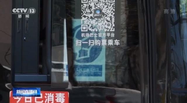 北京大兴国际机场亦庄线巴士开通