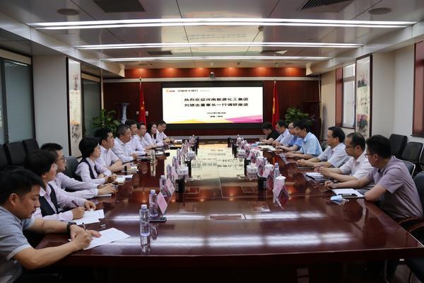 光大银行郑州分行与河南能源化工集团将在多个领域深入合作
