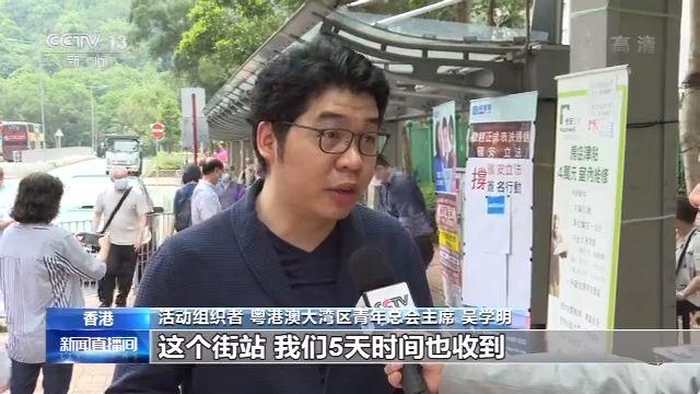 高德注册香港各界高德注册积极踊跃支持涉图片