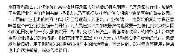 """A股三大指数集体收涨 华谊兄弟储备丰富""""占得先机"""""""