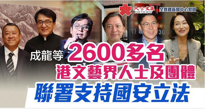 成龙等2605名香港文艺界人士联署支持涉港国安立法图片