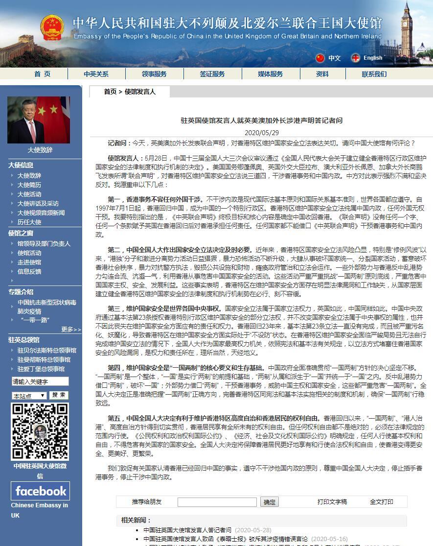 英美澳加外长发涉港联合声明 中国驻英美澳大使馆严正回应图片