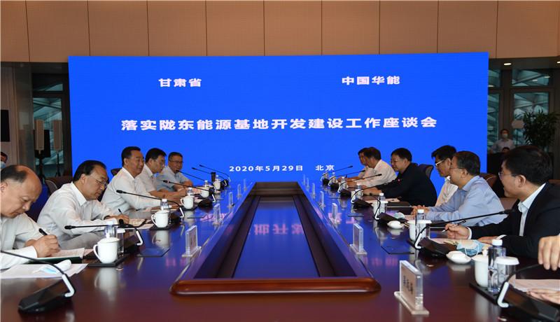 唐仁健在京拜会中央有关企业负责人图片