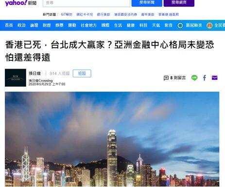 取代香港成亚太金融中心,台湾一些人的春梦图片