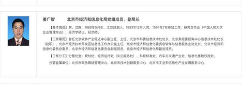 摩天娱乐,广智任北京市摩天娱乐经信局图片