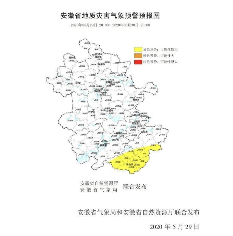安徽省同时发布地质灾害气象预警和雷雨大风黄色预警图片