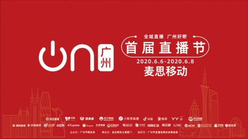 麦思入选首届广州直播节白名单 电商直播助力品牌方品效协同发展