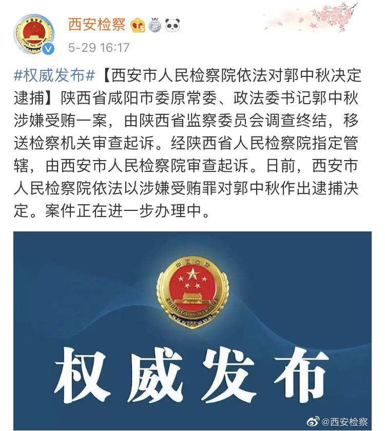 陕西咸阳市委原常委、政法委书记郭中秋被依法逮捕图片