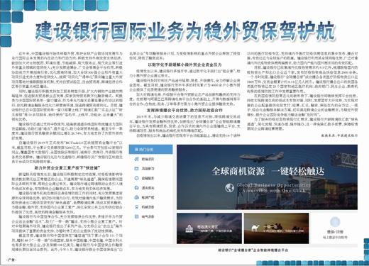 建设银行国际业务为稳外贸保驾护航
