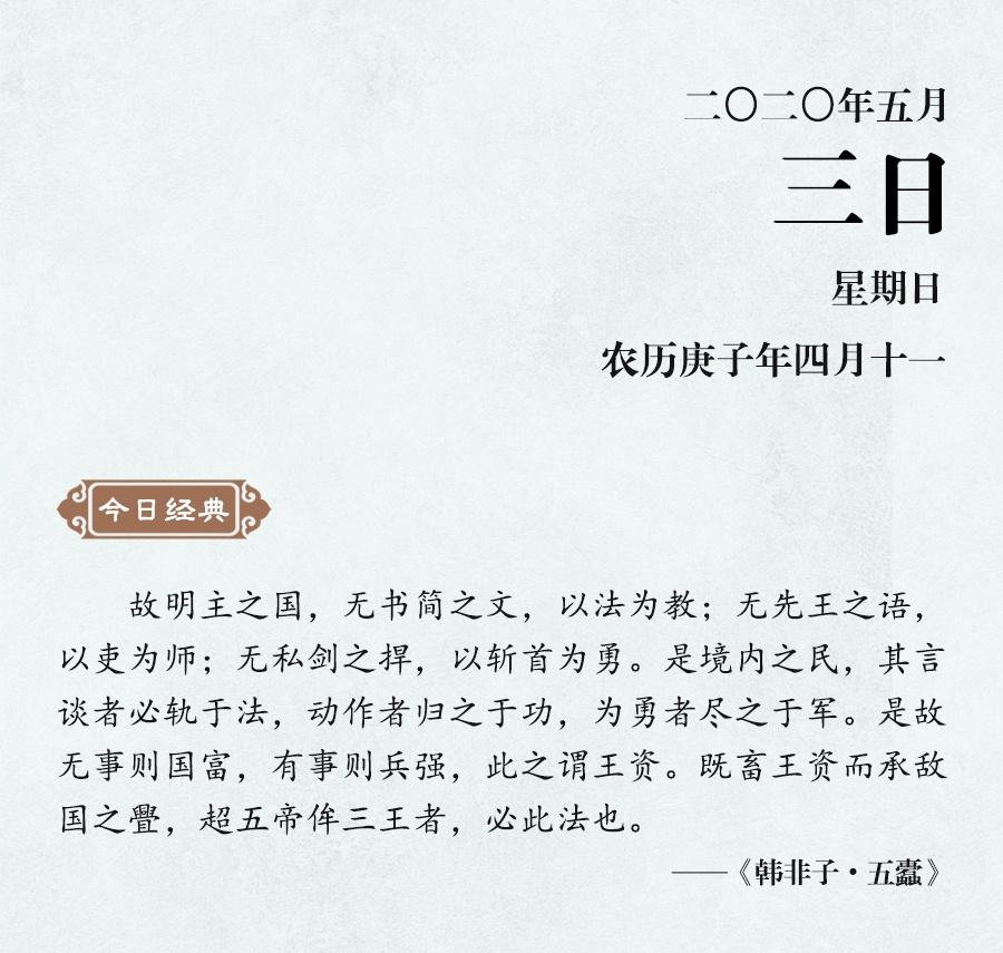 【摩天注册】清风典历以摩天注册法为教以吏为师图片