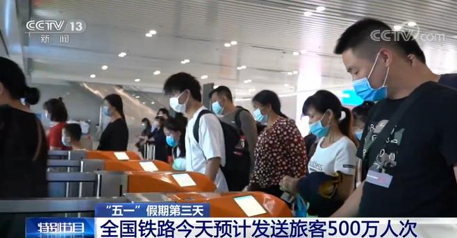 【天富】一假期第三天全国铁路预计发送旅天富客5图片