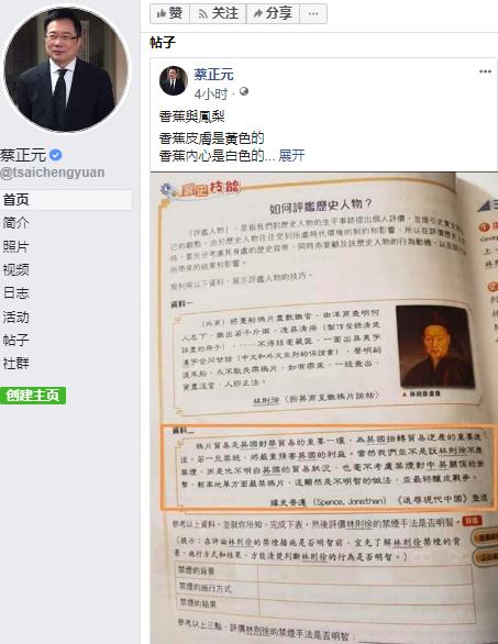 【摩天测速】教科书曲解鸦片摩天测速战争图片
