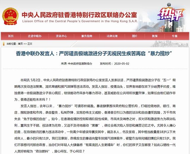「摩天开户」力摩天开户揽炒威胁香港的未图片