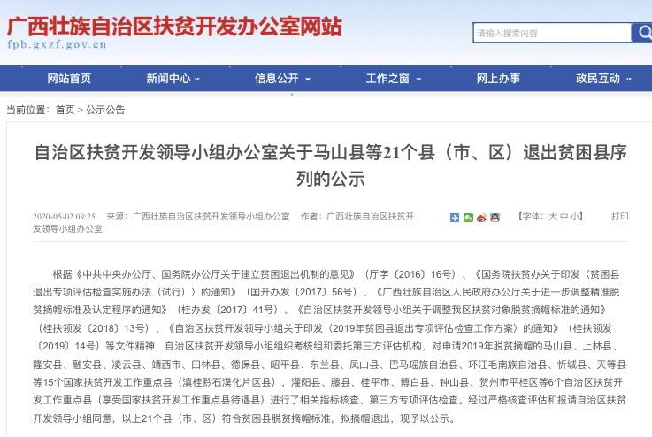 广西马山县等21个县(市、区)拟退出贫困县序列图片