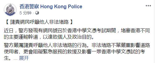 「摩天娱乐」香港高考期间堵路摩天娱乐港警严厉谴图片