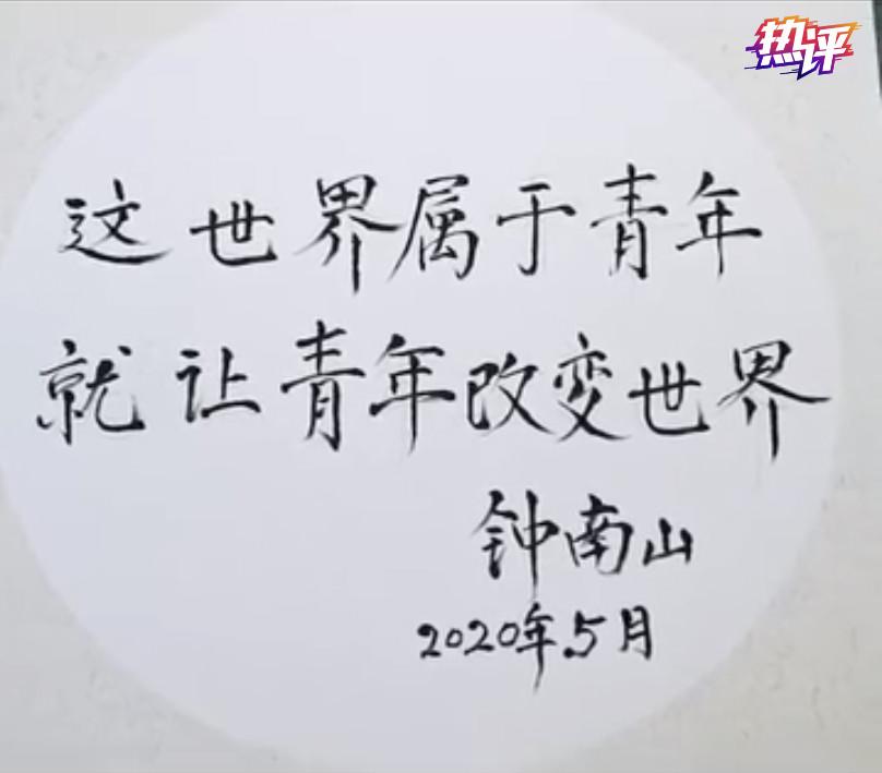 「天富」央视新时代的中国青年天富是好样的图片
