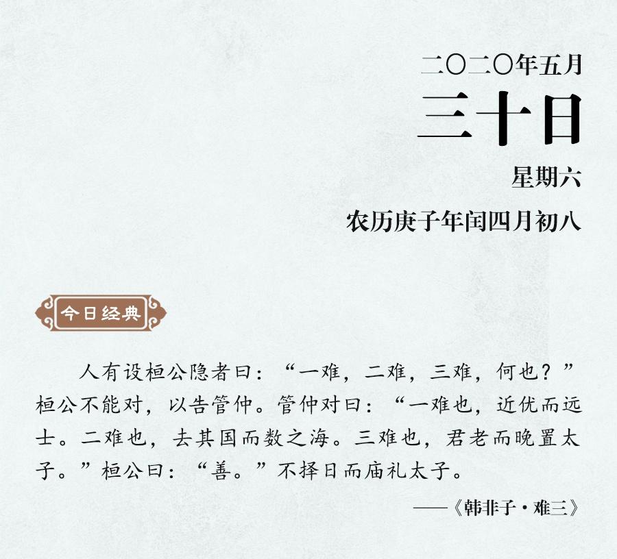 赢咖3官网清风典历赢咖3官网一难二难三图片