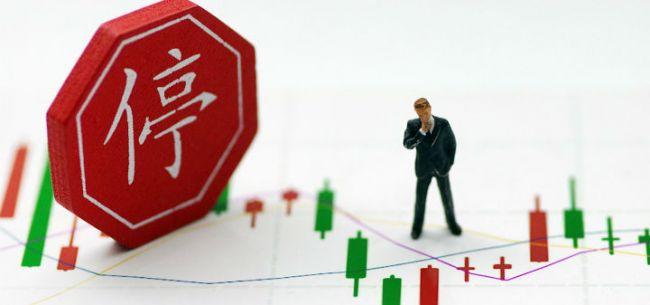 退市提速 注册制助A股接轨国际化