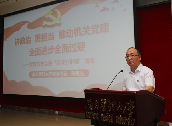 党委书记陈敏生为机关党委讲授专题党课图片
