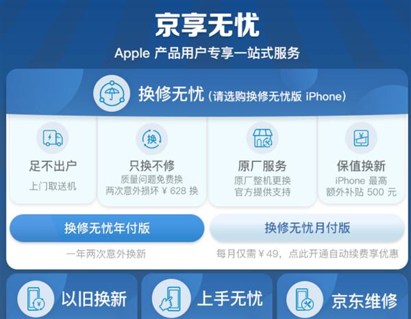 京东苹果手机大降价:iPhone 11到手4599元、iPhone SE仅2899元