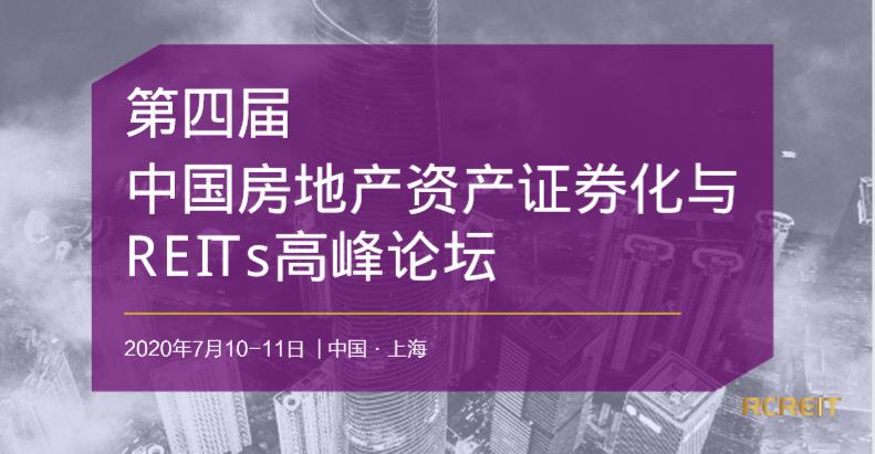 第四届中国房地产资产证券化与REITs高峰论坛即将盛大启幕!