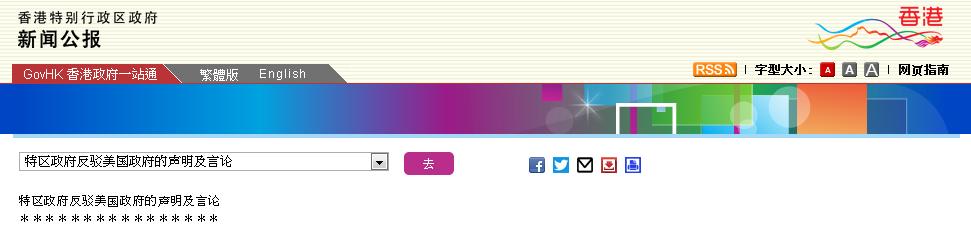 杏悦注册:朗普宣称将取消杏悦注册对香港优图片