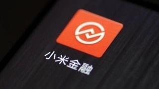 小米消费金融有限公司获重庆银保监局复批开业