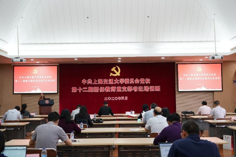 上海交通大学举办第十二期新任教师党支部书记培训班