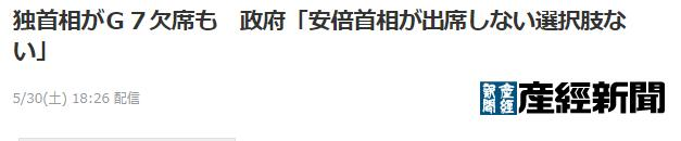 日政府消息人士:安倍首相没有不出席G7峰会这个选项