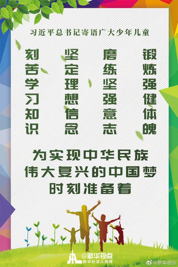 海报|习近杏悦娱乐平寄语广大少年儿,杏悦娱乐图片