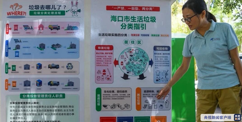 海口10月1日起全市实施垃圾强制分类图片