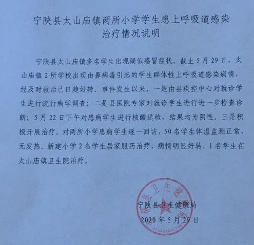 陕西宁陕多名学生不明原因咳嗽发烧?检测结果公布图片