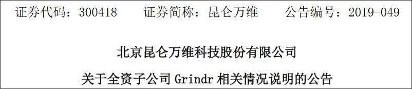 昆仑万维:正就社交软件Grindr与美方沟通,尚未达成协议