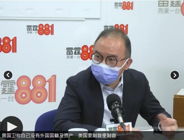 香港官员:我没有外国国籍和资产 美国要制裁便制裁图片