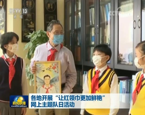 【天富】红领巾更加鲜艳网上主题队日天富活图片