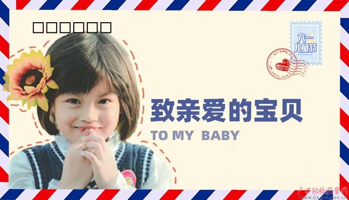 「摩天平台」亲爱的宝贝摩天平台父母写给孩子的爱图片