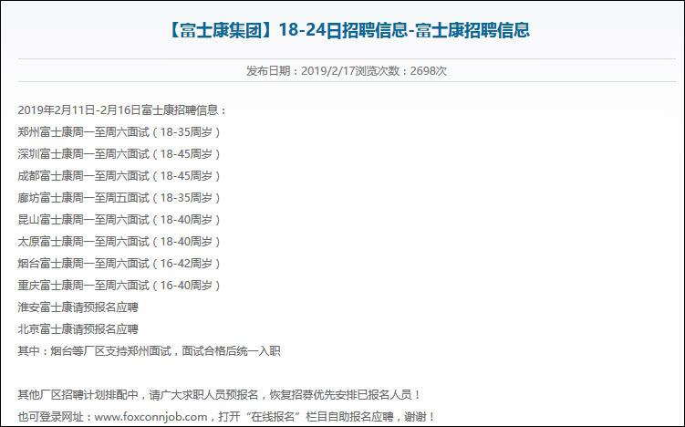 本科郑州富士康招聘网:不会26个字母能进郑州富士康最新招聘信息