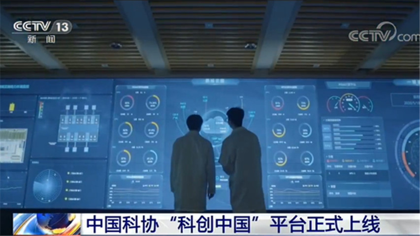"""中国科协""""科创中国""""平台正式上线图片"""