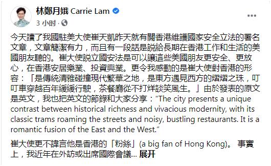 林郑月娥:涉港国安立法是全国十四亿人民心之所向,七百多万香港人利之所系图片