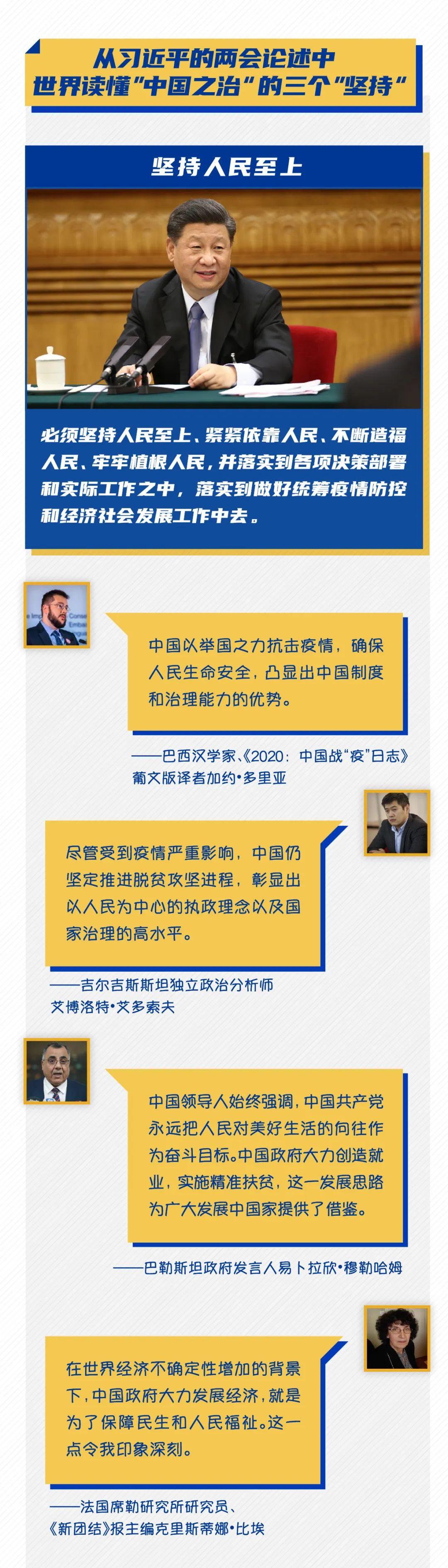 """从习近平的两会论述中,世界读懂""""中国之治""""的三个""""坚持""""图片"""