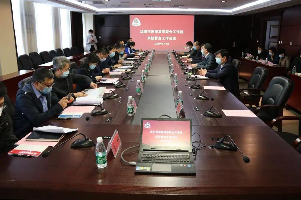 沈阳市高校返校复学联合工作组、沈北新区联合工作组来校督查图片