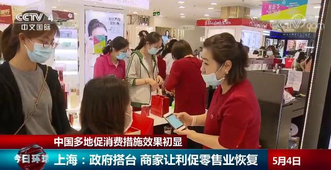 [杏悦主管]一期间中国各地促杏悦主管进消费措施效果图片