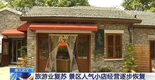 摩天娱乐:武汉景摩天娱乐区人气小店经营逐步恢复图片